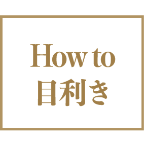 How to 目利き