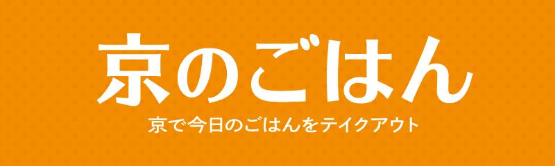 京都で今日のごはんをテイクアウト!京のごはんで検索